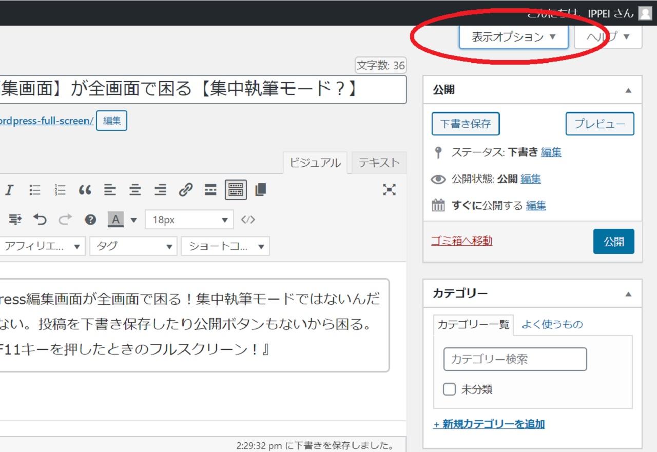 WordPressの集中執筆モードのボタンがない?