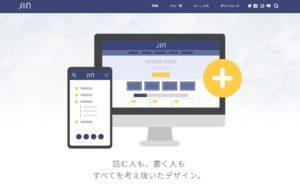 WordPressテーマ【JIN】ジンがブログ初心者に最適である理由!